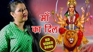Anu Dubey का New Superhit Devi Geet - Maa Ka Dil - Jai Maa Bhawani - Bhojpuri Devi Geet 2018