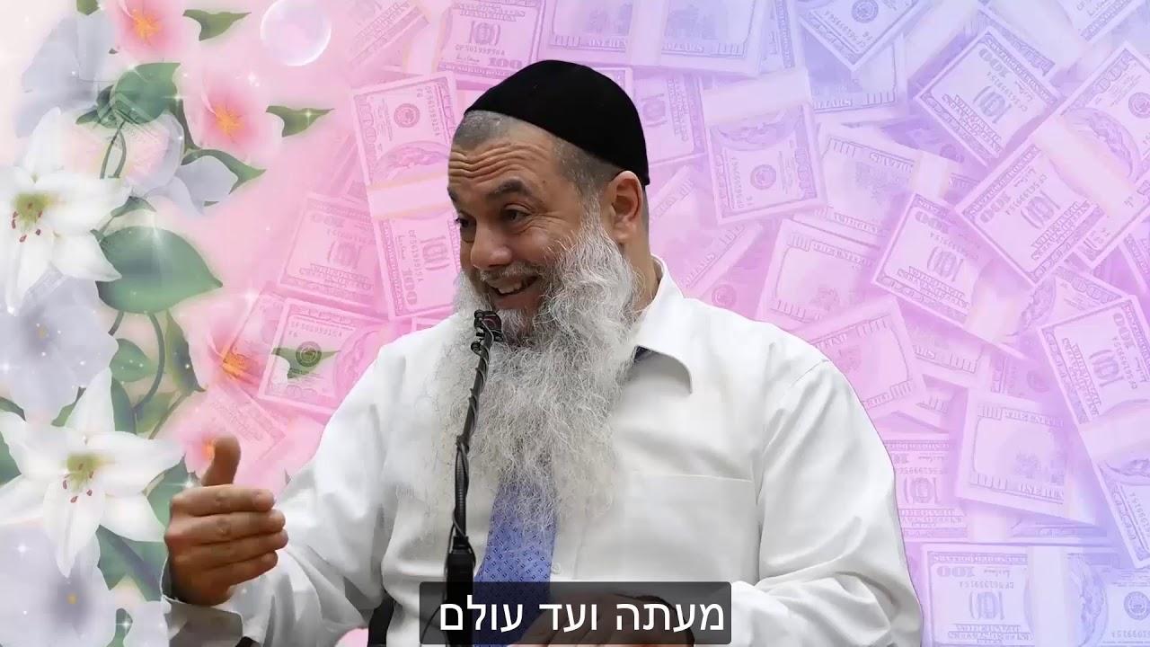 הרב יגאל כהן - קצרים | תעריך את האישה שיש לך! סיפור מצמרר! [כתוביות]