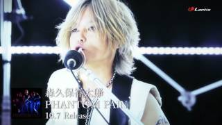 森久保祥太郎「PHANTOM PAIN」Music Clip Short Ver. thumbnail