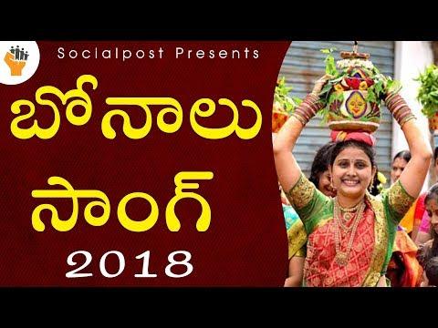 Latest Bonalu Dj Songs   Bonalu Song 2018 , Bonalu festival songs   Secunderabad Bonalu  Socialpost