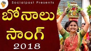 Bonalu Song 2018 | Latest Bonalu Dj Songs | Secunderabad Bonalu | Bonalu festival songs | Socialpost