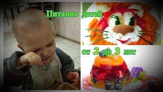 видео Питание детей в возрасте от года до трех лет