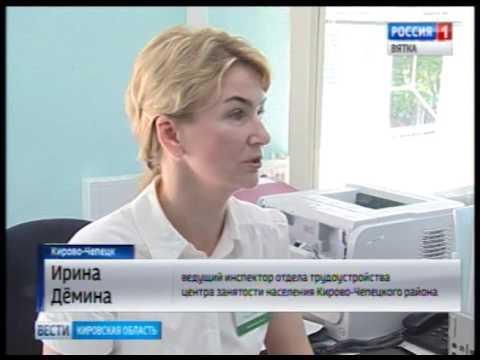 Вакансии для инвалидов в центре занятости населения Кирово-Чепецкого района (ГТРК Вятка)