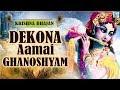 Download Bengali Sri Krishna Bhajan   Dekona Aamai Ghanoshyam   ডেকোনা আমায় ঘনশ্যাম   Non Stop  Songs MP3 song and Music Video