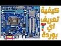 كيفية تعريف اي بوردة motherboard جيجا بايت Gigabytes بسهولة