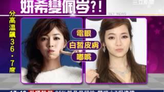 藝人陳妍希走紅以來,一直被毒舌網友批評包子臉、沒脖子,甚至被說是史...