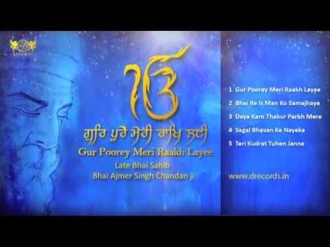 Gur Poorey Meri Raakh Layee | JukeBox | Late Bhai Ajmer Singh Chandan | DRecords