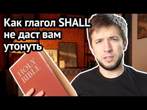Почему WILL не заменит SHALL: главная разница и зачем нужен SHALL в английском