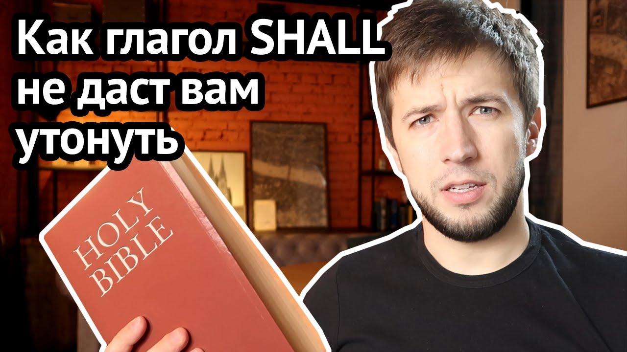 Download Почему WILL не заменит SHALL: главная разница и зачем нужен SHALL в английском | Virginia Beowulf
