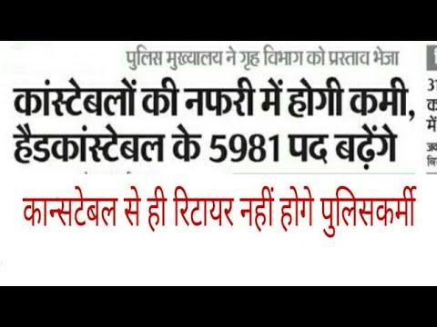 Rajasthan police,कांस्टेबल के पद से नहीं होना  पडेगा रिटायर, हैड कांस्टेबल 5981 पद की संख्या बढेगी।