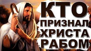 Христа признали рабом! Римское  право в действии