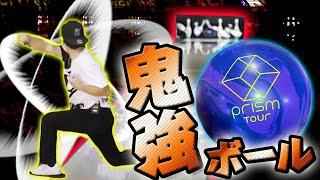 【鬼強】話題のボールで1ゲーム投げたらまさかの理由で惜しい結果にw プリズム・ハイブリット・ツアー Prism Hybrid Tour