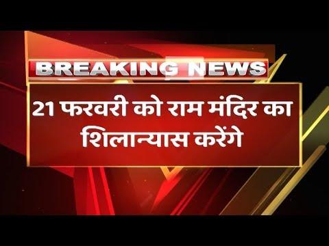 Ram Mandir foundation on 21st February, announce seers at Dharam Sansad
