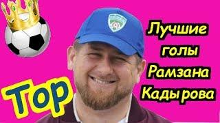 Лучшие голы Рамзана Кадырова [ПРИКОЛ]