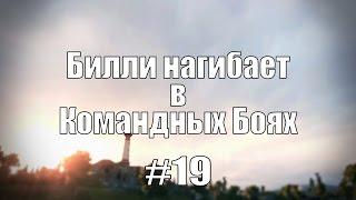 18+ Билли нагибает в Командных Боях #19 сезон 2