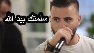 Eyad Tannous - Salamtak Bed Allah [Cover] / [Live] 2020 اياد طنوس - سلمتك بيد الله