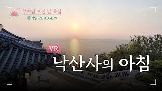 [Jump VR healing] '낙산사에서 아침 햇살…