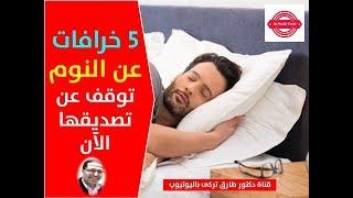 5 خرافات عن النوم توقف عن تصديقها الآن