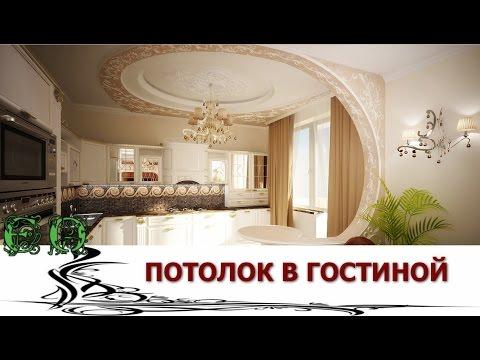видео: Потрясающий дизайн потолка идеи, чтобы оживить Вашу гостиную