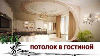 Потрясающий дизайн потолка идеи, чтобы оживить Вашу гостиную