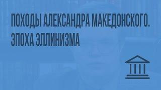 Походы Александра Македонского. Эпоха эллинизма