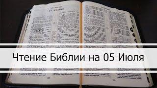 Чтение Библии на 05 Июля: Псалом 4, Евангелие от Матфея 4, 2 Паралипоменон 20, 21