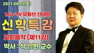 ■ LGs -TV :  석성환 박사 / LGs-TV 유튜브 신학대학원 교회음악(제11강) /  찬송가 32장…