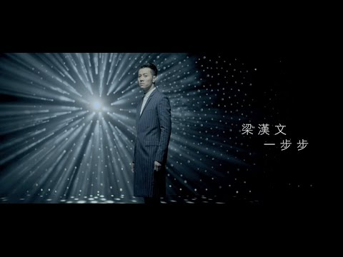 梁漢文 Edmond Leung - 一步步 Official MV - 官方完整版