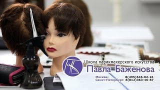 Курсы парикмахеров в школе Павла Баженова