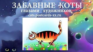 Забавные коты -  художник Сергей Корсун ::  Funny cats -  artist draws