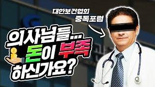 👨⚕️정신과 의사님들.. 돈이 그렇게 급하신가요? ㅣ영래기