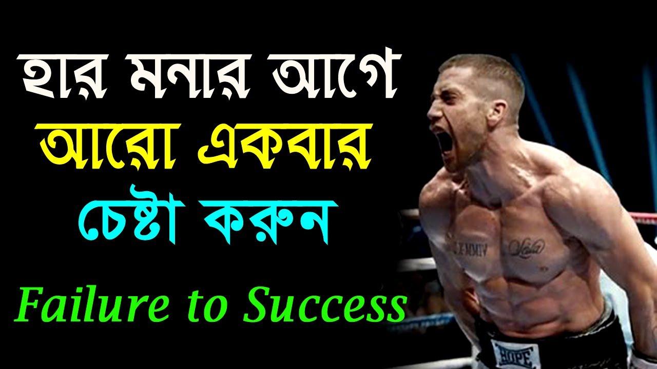 হার মানার আগে আর একবার চেষ্টা করুন || Failure to Success Motivation || Inspirational Speech