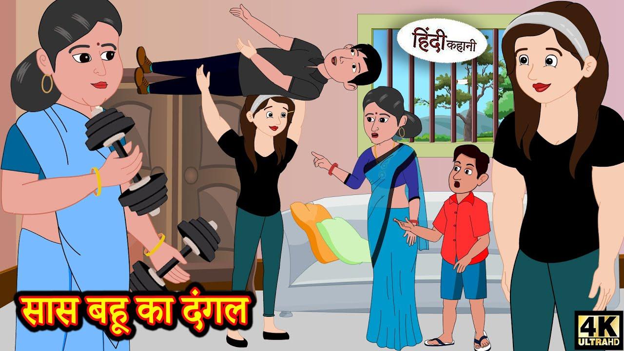 सास बहू का दंगल Hindi kahaniya   Hindi Story   Moral Stories   Kahani   Hindi Stories   Fairy Tales