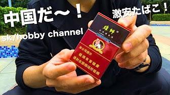たばこ ガマン