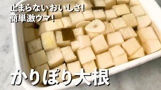 大根の甘酢漬け|Koh Kentetsu Kitchen【料理研究家コウケンテツ公式チャンネル】さんのレシピ書き起こし