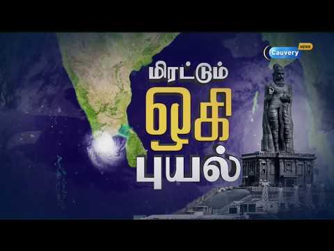 மிரட்டும் ஒகி புயல் | Ockhi Cyclone | Kanyakumari Rains | Cauvery News