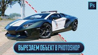 Как вырезать объект в Фотошоп. Заменить фон в photoshop 2018