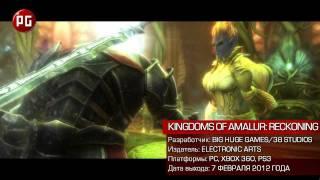 Kingdoms of Amalur: Reckoning. Видеообзор