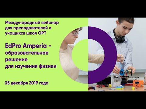 ORT-STEM вебинар