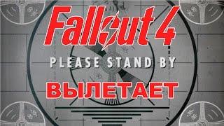 Вылетает Fallout 4 Решение с вылетом