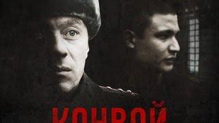 Новый фильм Мизгирёва «Конвой» Смотреть трейлер