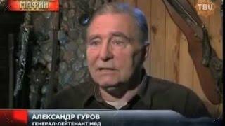 (4) Советские мафии Оборотни в погонах .  Авторитетный вор.