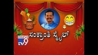 `Sankranthi Smile`: Gangavati Pranesh, Makar Sankranti Festival - 2018 Comedy Programme
