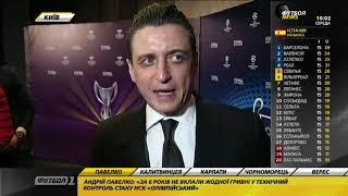 Телеканалы Футбол 1/Футбол 2 - официальные трансляторы финала Лиги чемпионов
