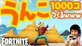 【フォートナイト】うんこ!1000コ作ってカオスwww!くっつき爆弾で爆破せよ!!【おはコロあにきゅう】【リルウィップさん】