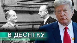 Новый пакт Молотова - Риббентропа: Трамп попал в десятку