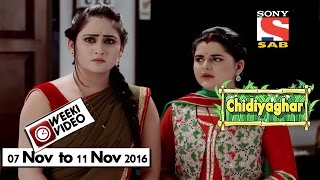 WeekiVideos | Chidiyaghar | 07 November to 11 November 2016 | Episode 1288 to 1292