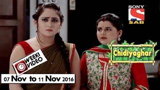 WeekiVideos | Chidiyaghar | 07 November to 11 November 2016 | Episode 1288 to 1292