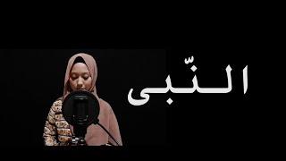 Download Dewi Hajar - An Nabi Shollu 'alaih