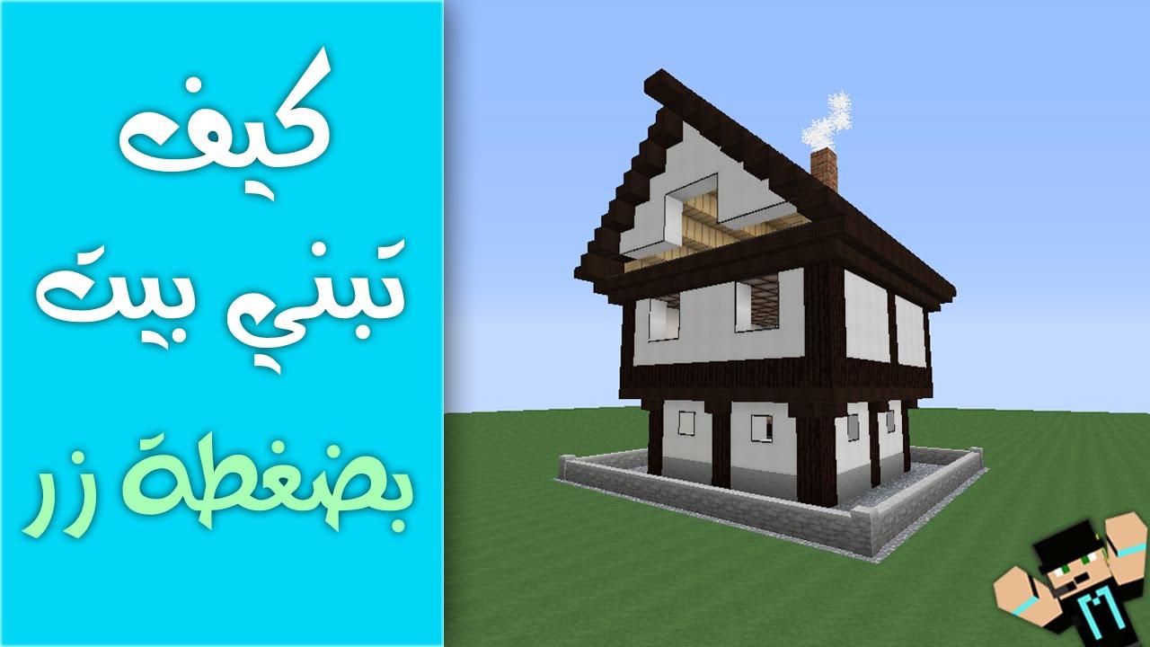 كيف تبني قلعة في ماين كرافت